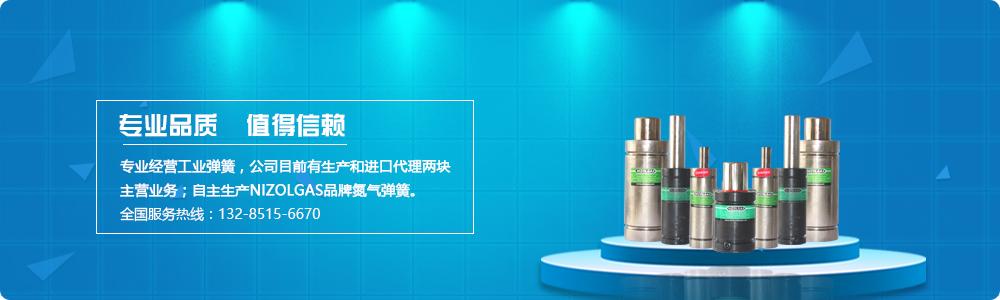 氮气弹簧规格